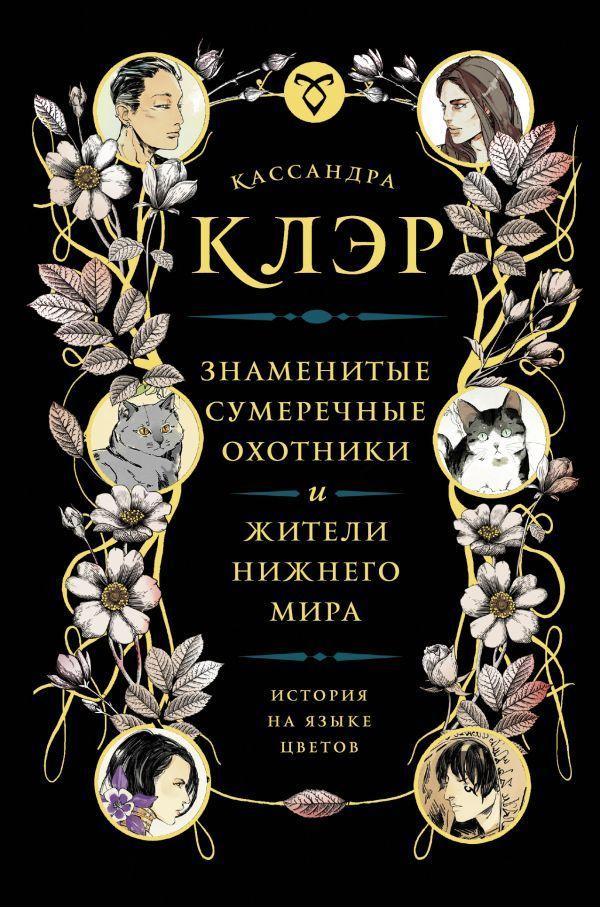 Знаменитые Сумеречные охотники и жители Нижнего Мира: история на языке цветов - Кассандра Клэр