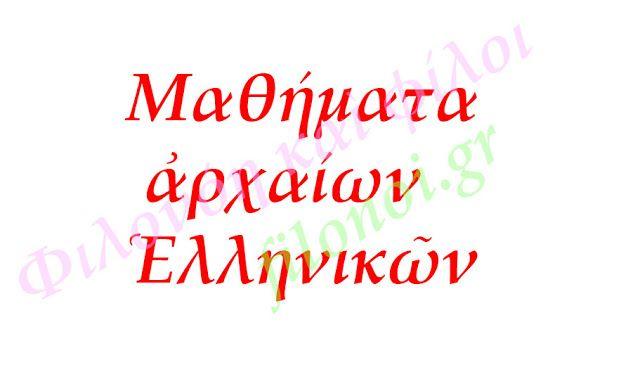 Πυρφόρος Έλλην: Μαθήματα Ἀρχαίων Ἑλληνικῶν (15ον), τοῦ Φιλολόγου Μ...