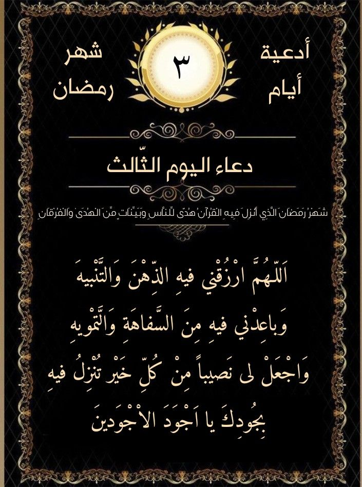 Pin On أدعية أيام شهر رمضان ٣