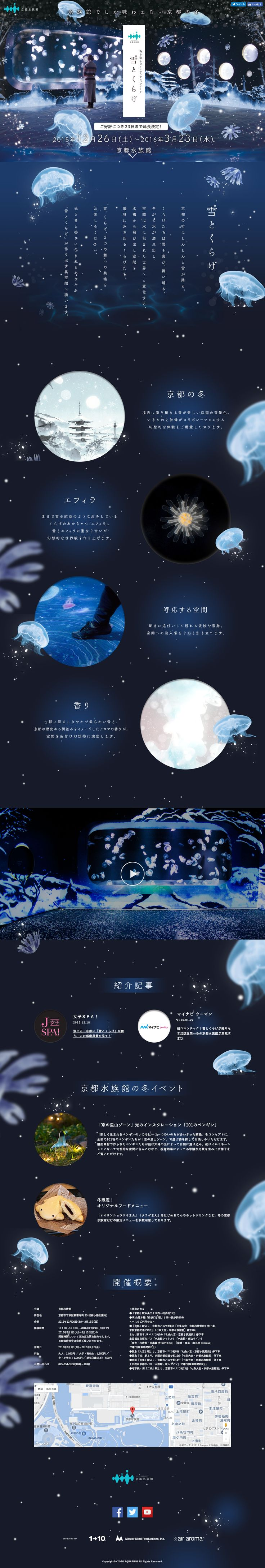 「京都水族館」 降る雪とクラゲの浮遊など、ゆったりとした動きも楽しい