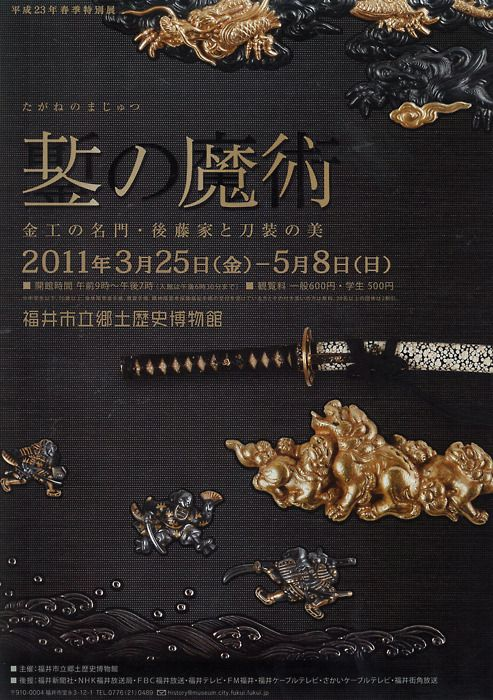 Japanese Poster: The Magic of the Chisel. 2011 - Gurafiku: Japanese Graphic Design