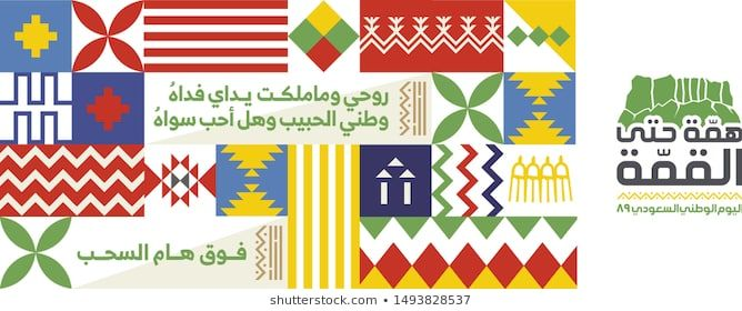 Images Stock Photos Vectors Shutterstock Cartoon Bubbles National Day Colorful Backgrounds