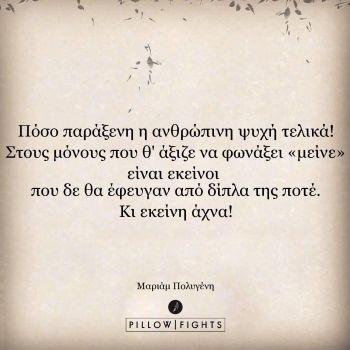Είχα πει πως θ' αλλάξω κι όσο αλλάζω σου μοιάζω | Pillowfights.gr