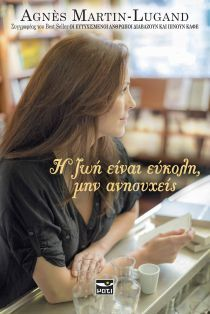 Η ζωή είναι εύκολη, μην ανησυχείς, της Agnes Martin-Lugand   τοβιβλίο.net