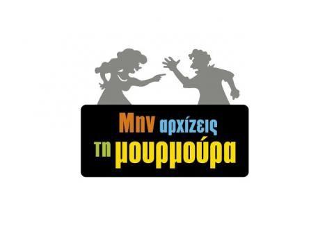 ΜΗΝ ΑΡΧΙΖΕΙΣ ΤΗ ΜΟΥΡΜΟΥΡΑ | AlphaTV Δες εδώ όλα τα επεισόδια της Μουρμούρας