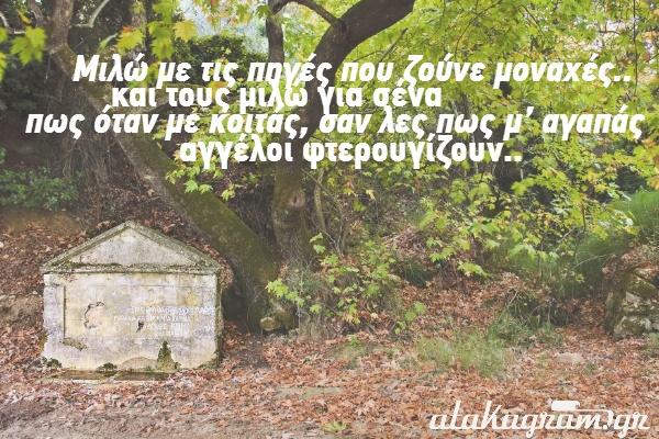 Atakagram: Μιλώ για σένα..