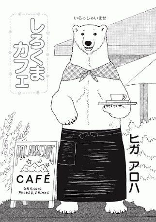 しろくまカフェ