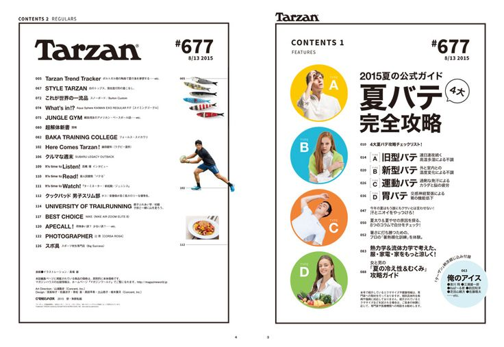 4大夏バテ 完全攻略 - Tarzan No. 677 | ターザン (Tarzan) マガジンワールド