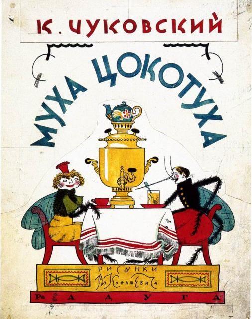 книги Чуковского - Поиск в Google