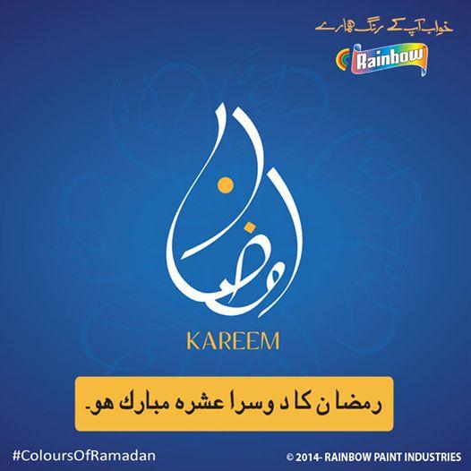 #Ramadan's 2nd Ashra Mubarak Remember us in your prayers! #ColoursOfRamadan