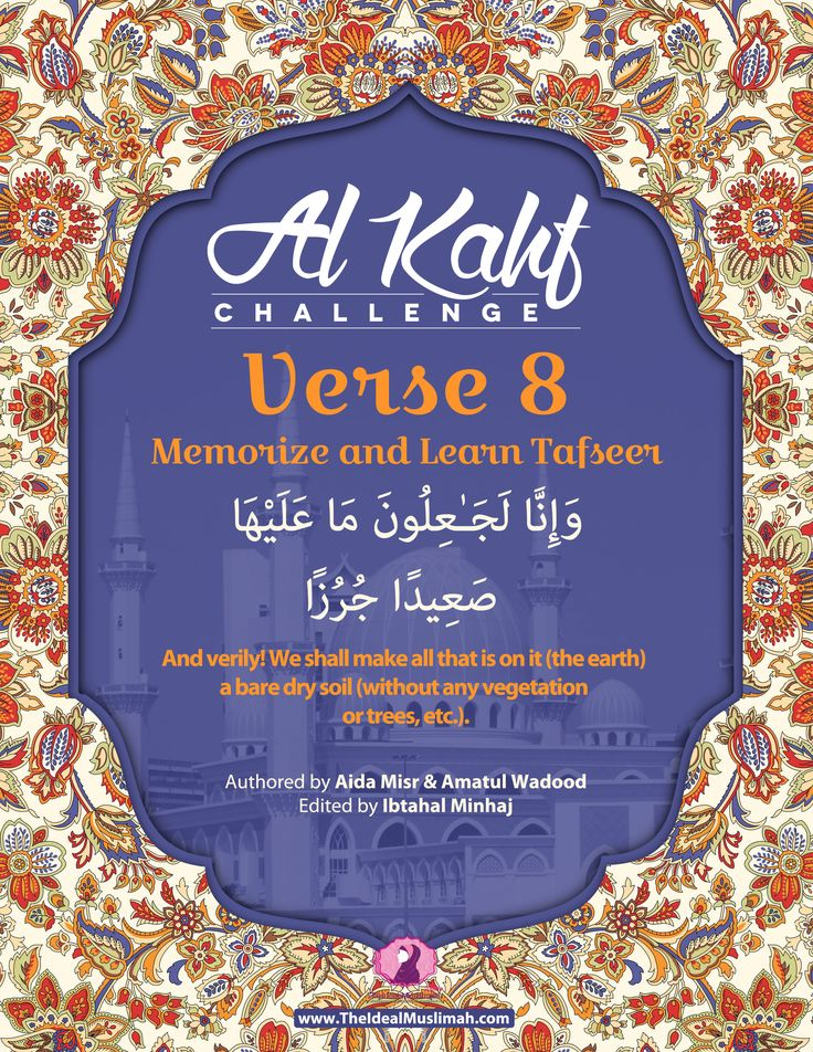 Series – Al-Kahf Verse 08