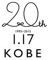 震災20周年ロゴマーク