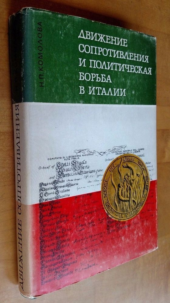 Italian resistance WWII political movements 1943