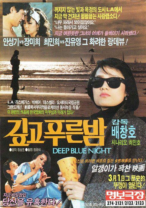 1985 깊고 푸른 밤