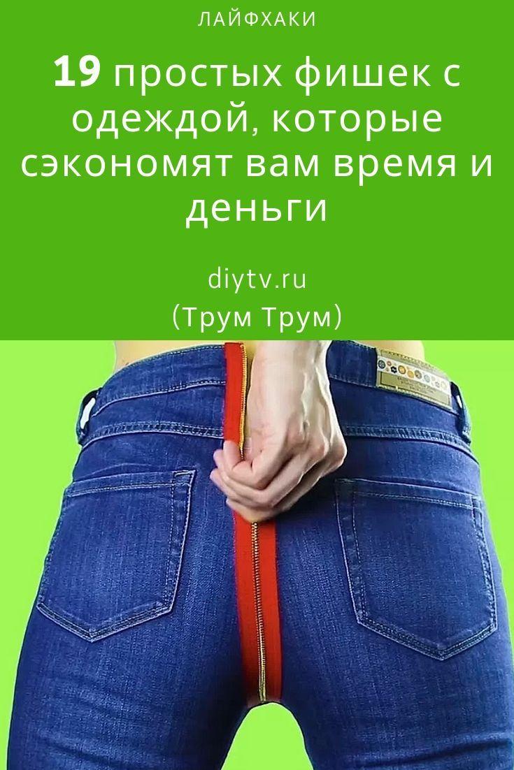19 Prostyh Fishek S Odezhdoj Kotorye Sekonomyat Vam Vremya I Dengi Beri Dengi Lajfhaki