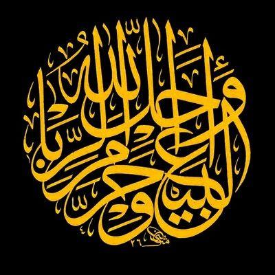 أحل الله البيع وحرم الربى  #Arabic #Calligraphy