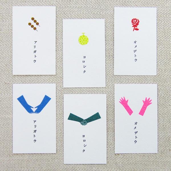 販促/ポイントカード/ショップカード/お礼状