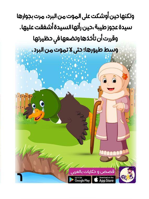 قصة البطة القبيحة للاطفال من قصص الحيوانات للاطفال قصص تربوية مفيدة للطفل قصص قبل النوم Stories For Kids Children Family Guy
