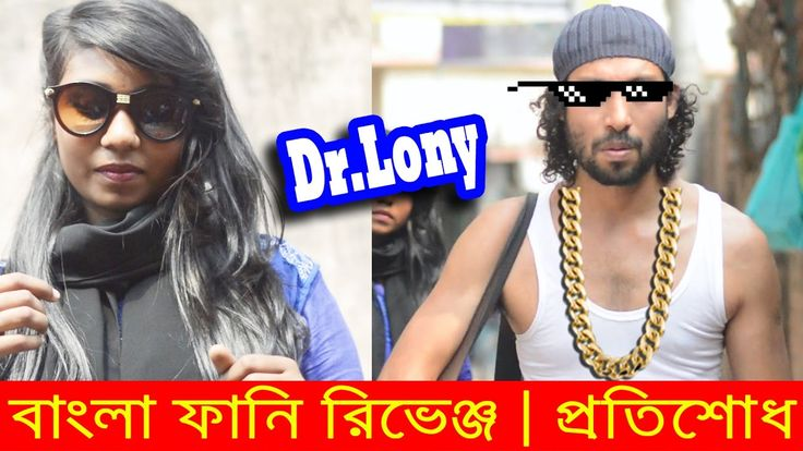 Bangla Funny Revenge Videos | Bangla Funny Video New 2017 | Dr Lony Bang...