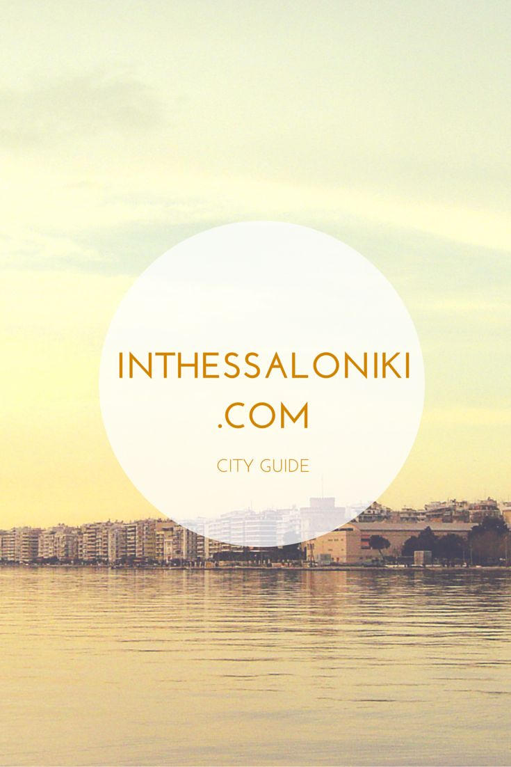 ● www.inthessaloniki.com Thorough tourist guide, info, photos, tips & facts about sightseeing, museums, leisure in Thessaloniki, second biggest city of Greece ● #europe #destination #Travel #vacation #holiday #trip #tourism #Θεσσαλονίκη #Ελλάδα