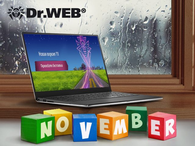 11-й месяц года - пора устанавливать 11-ю версию! https://support.drweb.ru/show_faq/upgrade11 #DrWeb11