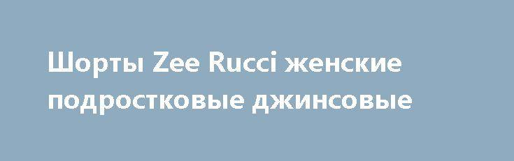 Шорты Zee Rucci женские подростковые джинсовые http://brandar.net/ru/a/ad/shorty-zee-rucci-zhenskie-podrostkovye-dzhinsovye/  Шорты женские, подростковые, длинные. Производитель Zee Rucci. Украшены стразиками на карманах и блестками по складкам. Декоративные защипы по бокам скрадывают объём. Размеры 27, 28, 29