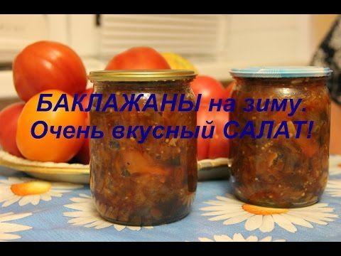 Баклажаны на  зиму. Очень вкусный САЛАТ! | КОНСЕРВАЦИЯ | Постила