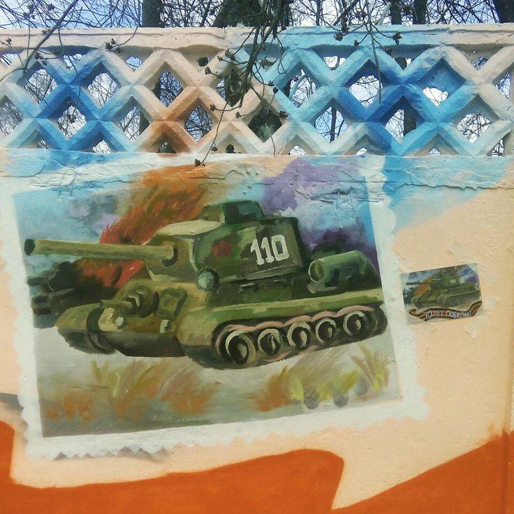 Уличный арт танк т34