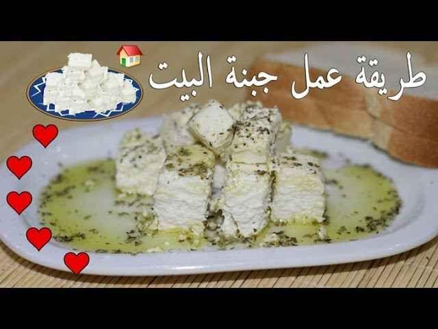 طريقة عمل الجبنة البيضاء صناعة منزلية 33 Food Chicken Meat