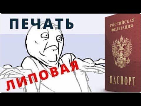 Печать в паспорте РФ не соответствует ГОСТ Р 51511 2001  Заключение эксп...