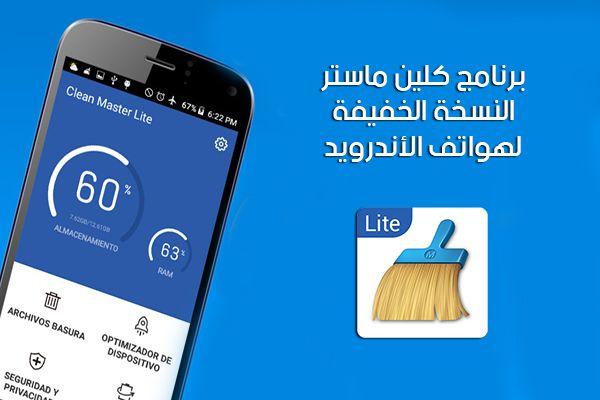 تحميل برنامج كلين ماستر لايت Clean Master Lite برنامج تنظيف الاندرويد من الفيروسات 2018 Cleaning Master Cleaning Phone