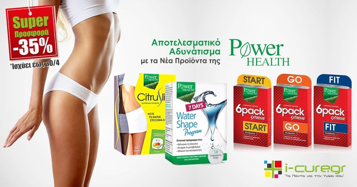 Ρίξτε το βάρος στο σώμα σας! Ρίξτε το βάρος… στην αλήθεια! Ρίξτε το βάρος… στην ποιότητα της Power Health! Χάστε το βάρος γρήγορα και με ασφάλεια, με τα 100% φυτικά σκευάσματα αδυνατίσματος της Power Health, Τώρα σε ΠΡΟΣΦΟΡΑ -35% *έως 30/4 http://www.i-cure.gr/666/