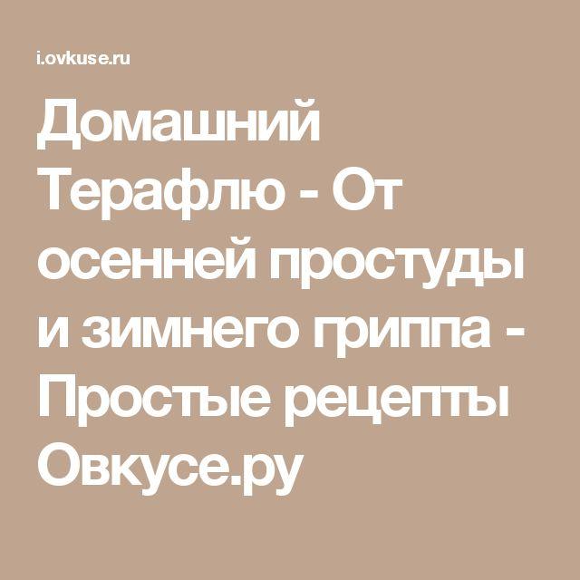 Домашний Терафлю - От осенней простуды и зимнего гриппа - Простые рецепты Овкусе.ру
