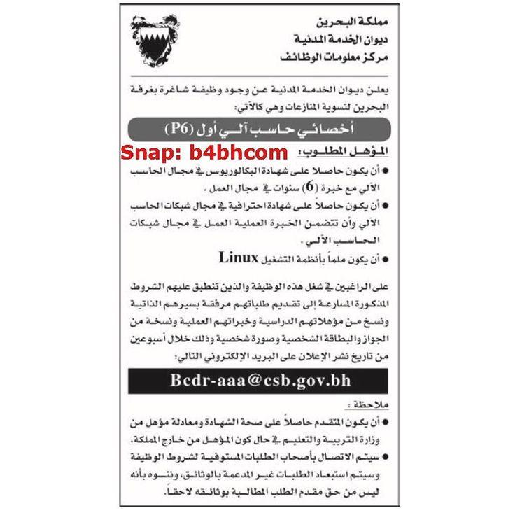 وظيفة شاغرة . . #فعاليات_البحرين #bahrain_events #السياحة_في_البحرين #tourism_bahrain #tourism_in_bahrain #tourism #travel  #البحرين #bahrain #الكويت #السعودية #قطر # #الإمارات #دبي #عمان #uae #mydubai #dubai #oman #ksa #kuwait  #qatar #saudiarabia #b4bhcom
