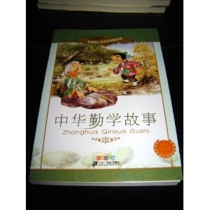 Zhonghua Qinxue Gushi / Chinese story books about studying diligently in Mandarin Chinese and Pin Yin   $24.99