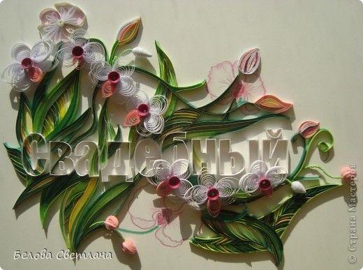 Картина, панно, рисунок Квиллинг: Свадебный... Бумажные полосы. Фото 1