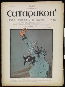 Satirikon, vol. 1, no. 12, June 28, 1908 :: Russian Satirical Journals Collection