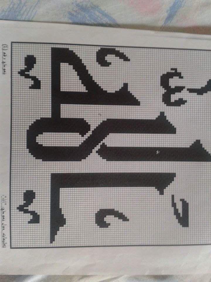 Islamic Stitching PatternsCross StitchingCross Stitch LettersIslamic