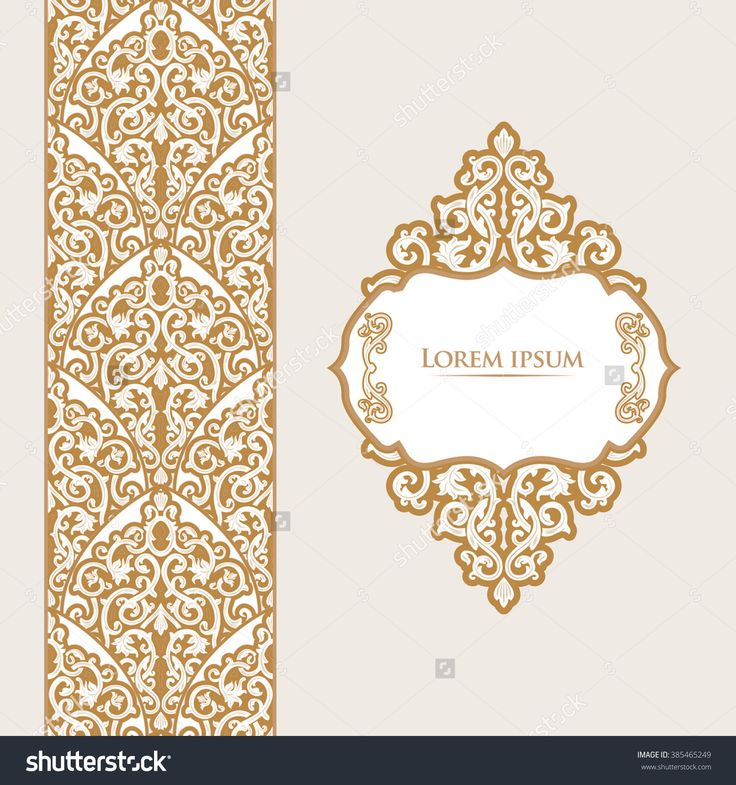 The 52 best vector decorative retro greeting card or invitation vector decorative retro greeting card or invitation design exquisite rich and solemn arabic pattern stylish elegant and modern interpretation of islamic stopboris Images