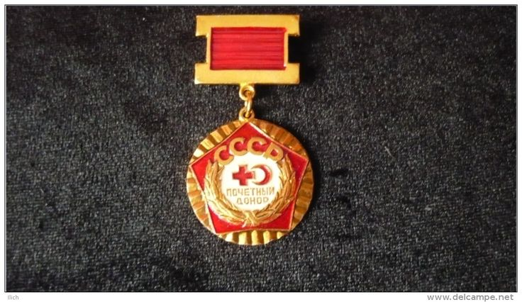 """REGULATIONS ON badge """"Honorary Donor of the USSR""""   1. badge """"Honorable donor of the USSR"""" is awarded to the person, repeatedly giving blood to save the lives of sick and injured while defending the socialist motherland, the protection of the State border of the USSR and the public order, natural disasters and accidents, while undertaking work to involve the population in the ranks of the donors. 2. Awarding the badge """"Honorable donor of the USSR"""" is made by the Executive Committee of the…"""