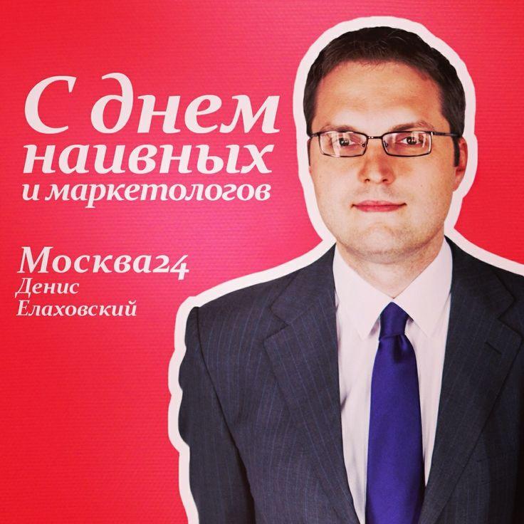 Денис Елаховский.