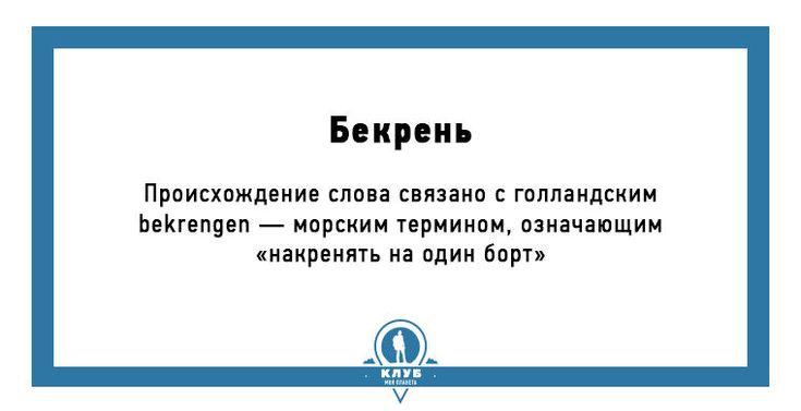 Русские слова «с историей» — 2 / Моя Планета