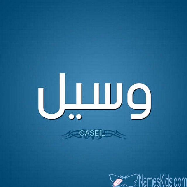 معني اسم وسيل وصفات حامله الاس Waseel Waseel اسم وسيل اسم وسيل بالانجليزي اسم وسيل في الاسلام Tech Company Logos Company Logo Vimeo Logo