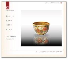 【 空女 cu-nyo 様】 http://www.cu-nyo.com 器 絵付け の作品が主役のHP。 極力シンプルな構成と、わかりやすいレイアウト、文字の大きさにしています。 作品紹介ページ はブログの様にカンタン更新 & 作品が増えれば自動で新ページが生成されます。