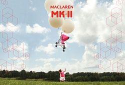 Торжественная презентация новой прогулочной коляски Мaclaren Mark II состоится 11 мая в 12 часов в ТЦ АЭРОБУС