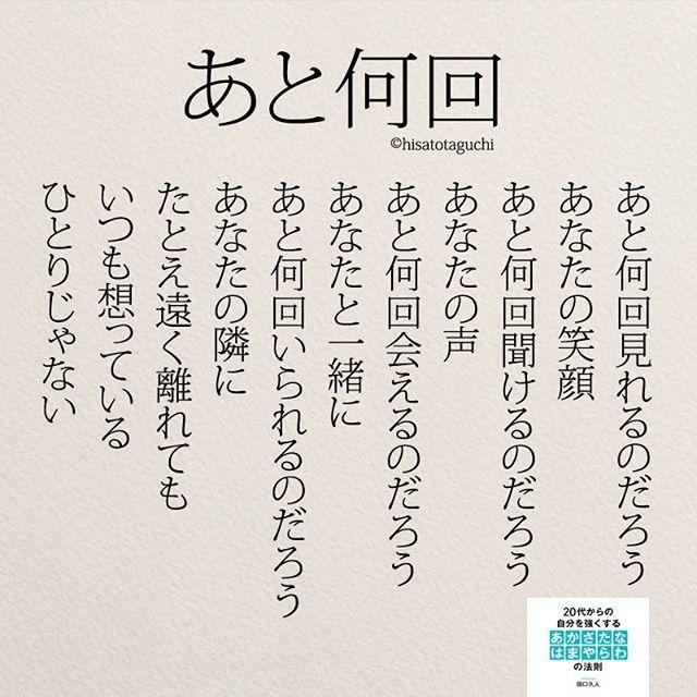 #あと何回. . . #笑顔#声#恋愛#泣ける #近キョリ恋愛 #遠距離恋愛 #国際恋愛 #好き #大好き#日本語勉強