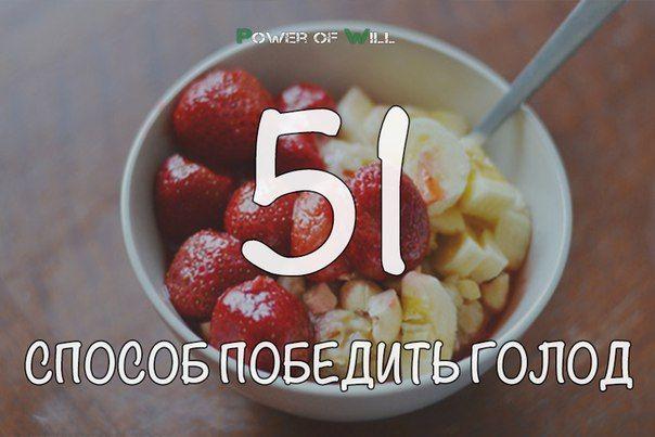 51 способ победить голод