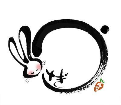 太田さやか筆文字工房-墨技|うさぎ