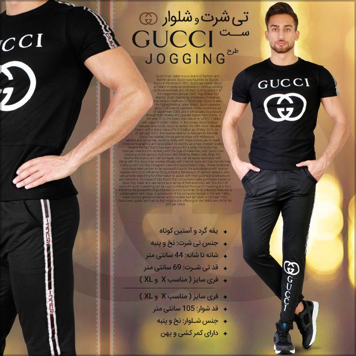 ست تیشرت و شلوار مردانه گوچی Gucci طرح Jogging طراحی شده توسط برند معروف گوچی طراحی بسیار زیبا و مدرن فری سایز مناس Gucci Brand Jogging Branded T Shirts