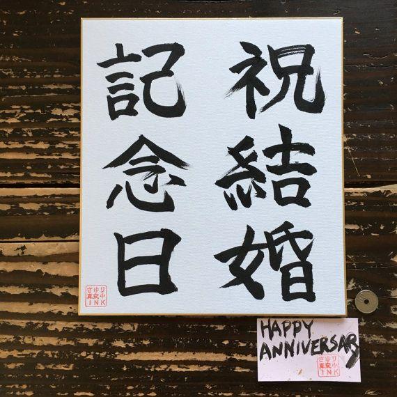 Happy Anniversary - Japanese calligraphy